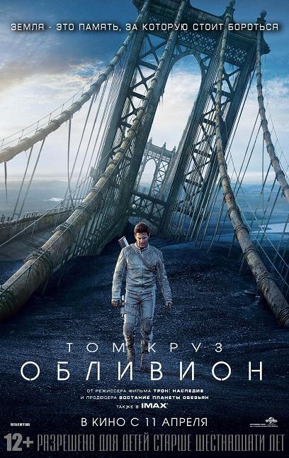 Oblivion_2013.jpg