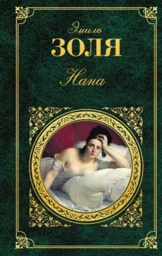 Nana_-Emil-Zolya_2021-02-08.jpg